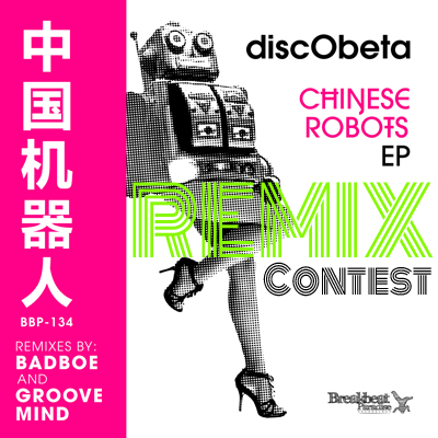 Chinese Robots – Remix competition!